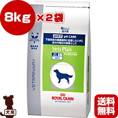 送料無料・同梱可 ベッツプラン 犬用 pHケア 8kg×2袋 ロイヤルカナン▼b ペット フード ドッグ 犬 準療法食