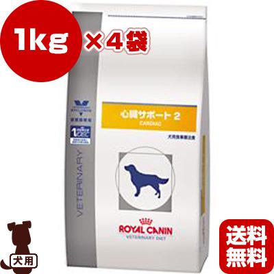 【送料無料・同梱可】ベテリナリーダイエット 犬用 心臓サポート2 ドライ 1kg×4袋 ロイヤルカナン▼b ペット フード ドッグ 犬 療法食