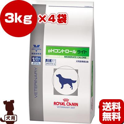 送料無料・同梱可 ベテリナリーダイエット 犬用 pHコントロール ライト ドライ 3kg×4袋 ロイヤルカナン▼b ペット フード ドッグ 犬 療法食 下部尿路