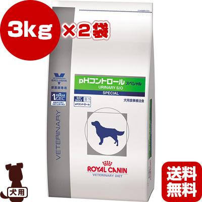 送料無料・同梱可 ベテリナリーダイエット 犬用 pHコントロール スペシャル ドライ 3kg×2袋 ロイヤルカナン▼b ペット フード ドッグ 犬 療法食 下部尿路