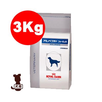 ベテリナリーダイエット 犬用 アミノペプチド フォーミュラ 3kg ロイヤルカナン▼b ペット フード ドッグ 犬 療法食 アレルギー