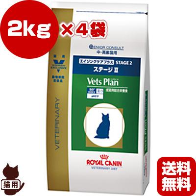 送料無料・同梱可 ベッツプラン 猫用 エイジングケアプラス ステージII 2kg×4袋 ロイヤルカナン▼b ペット フード キャット 高齢猫 シニア 準療法食