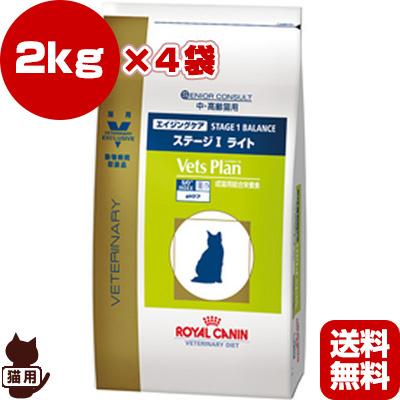 送料無料・同梱可 ベッツプラン 猫用 エイジングケア ステージI ライト 2kg×4袋 ロイヤルカナン▼b ペット フード キャット 高齢猫 シニア 準療法食