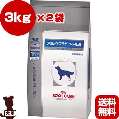 送料無料・同梱可 ベテリナリーダイエット 犬用 アミノペプチド フォーミュラ 3kg×2袋 ロイヤルカナン▼b ペット フード ドッグ 犬 療法食 アレルギー