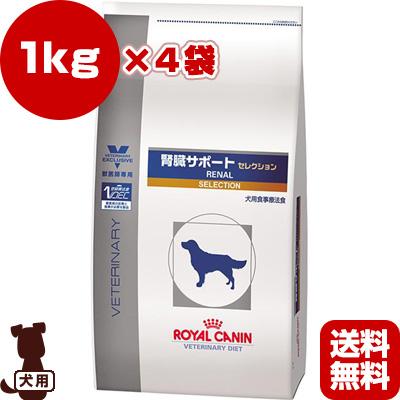 【送料無料・同梱可】ベテリナリーダイエット 犬用 腎臓サポート セレクション ドライ 1kg×4袋 ロイヤルカナン▼b ペット フード 犬 ドッグ 療法食