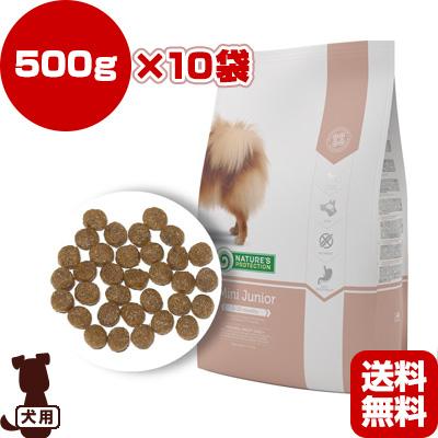 送料無料・同梱可 Nature's Protection DOG ミニジュニア 500g×10袋 ネイチャーズプロテクション ▼w ペット フード 犬 ドッグ