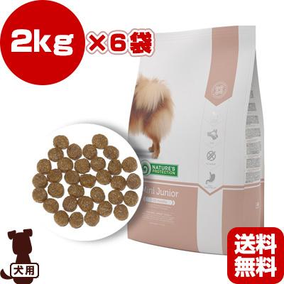 送料無料・同梱可 Nature's Protection DOG ミニジュニア 2kg×6袋 ネイチャーズプロテクション ▼w ペット フード 犬 ドッグ