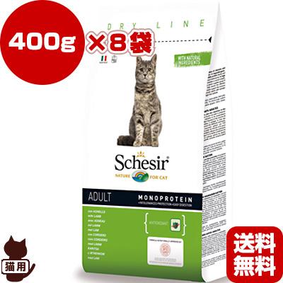 ■シシア[Schesir] キャットドライ アダルト ラム 400g×8袋 ▼w ペット フード 猫 キャット 送料無料・同梱可