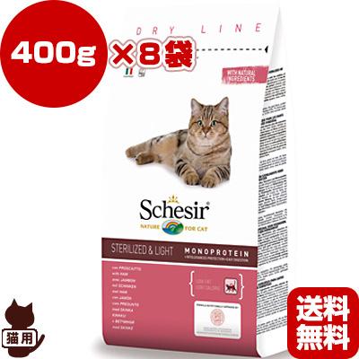 ■シシア[Schesir] キャットドライ ステアライズド&ライト ハム 400g×8袋 ▼w ペット フード 猫 キャット 送料無料・同梱可