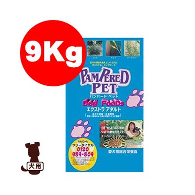 日本の環境を考えブレンドした無添加オリジナル ドッグフード ■パンパードペット お洒落 エクストラアダルト 9kg ナモト貿易 ドッグ ペット 全商品オープニング価格 フード g 犬