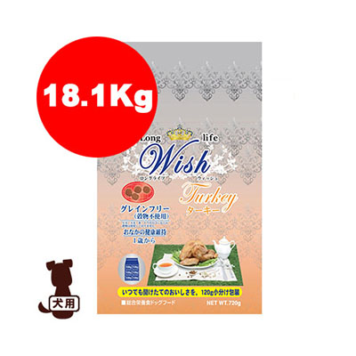 送料無料・同梱不可 ☆Wish ウィッシュ ターキー 18.1kg 1歳~ パーパス ▼g ペット ドッグ 犬 フード グレインフリー