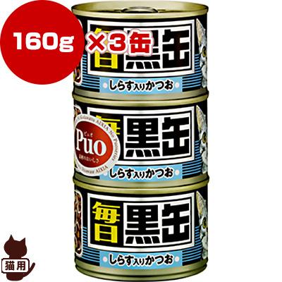 単品商品です 1点のお届けとなりますので ご注意ください 毎日 黒缶 人気商品 しらす入りかつお 160g×3缶 アイシア ※単品商品です 1点のお届けとなります キャット 送料無料 ウェット 缶 商舗 a フード 猫 ペット
