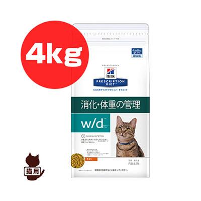 プリスクリプション・ダイエット 猫用 w/d ドライ 4kg 日本ヒルズ▼b ペット フード キャット 猫 療法食