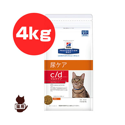プリスクリプション・ダイエット 猫用 c/d マルチケア コンフォート ドライ 4kg 日本ヒルズ ▼b ペット フード キャット 猫 療法食