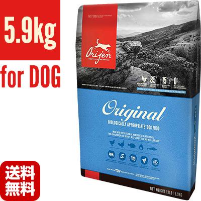 オリジン オリジナル 5.9kg オリジンジャパン ▽o ペット フード 犬 ドッグ 送料無料