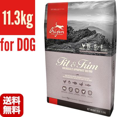 オリジン フィット&トリム 11.3kg オリジンジャパン ▽o ペット フード 犬 ドッグ 送料無料