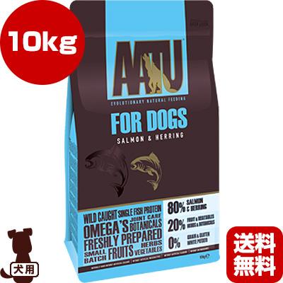 送料無料・同梱可 ■アートゥー AATU サーモン ドッグ 10kg ▽b ペット フード 犬 ドッグ グレインフリー