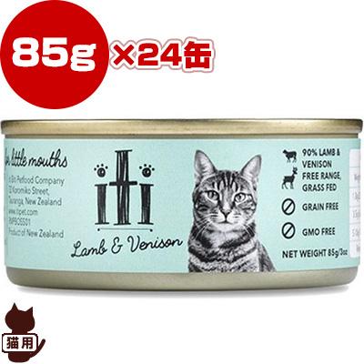 送料無料・同梱可 iti イティキャット ラム&ベニソン缶 85g×24缶 ▽b ペット フード 猫 キャット ウェット