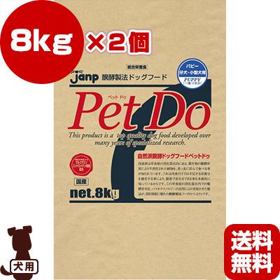 送料無料・同梱可 ☆ペット Do パピー 8kg×2個 ジャンプ ▼g ペット フード 犬 ドッグ