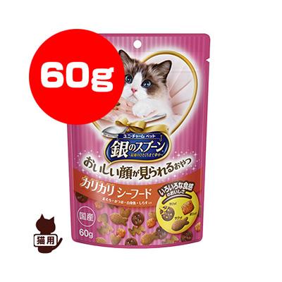 【単品商品です。1点のお届けとなりますので、ご注意ください】 ハッピークランチ シーフード 60g ユニチャーム ※単品商品です。1点のお届けとなります。 ▼a ペット フード 猫 キャット おやつ 送料無料