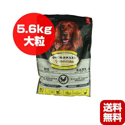 送料無料 同梱可 全てのアダルト犬種に最適なナチュラルホリスティックフード オーブンベークドトラディション アダルトチキン 大粒 5.6kg 買取 ペット ファンタジーワールド 犬 ドッグ 2020モデル w フード