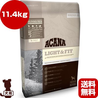 ■アカナ ライト&フィット 11.4kg アカナファミリージャパン ▼g ペット フード 犬 ドッグ ACANA 送料無料 同梱可