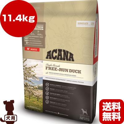 ■アカナ フリーランダック 11.4kg アカナファミリージャパン ▼g ペット フード 犬 ドッグ ACANA 送料無料 同梱可
