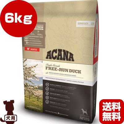 ■アカナ フリーランダック 6kg アカナファミリージャパン ▼g ペット フード 犬 ドッグ ACANA 送料無料 同梱可