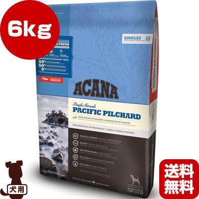■アカナ パシフィックピルチャード 6kg アカナファミリージャパン ▼g ペット フード 犬 ドッグ ACANA 送料無料 同梱可