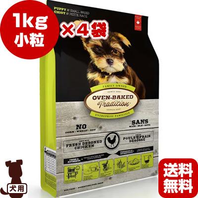 オーブンベークドトラディション パピー 小粒 1kg×4袋 ファンタジーワールド ▼w ペット フード 犬 ドッグ 送料無料・同梱可