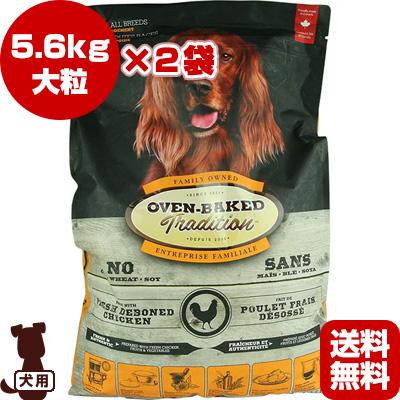 オーブンベークドトラディション シニア&ウエイトコントロール 大粒 5.6kg×2袋 ファンタジーワールド ▼w ペット フード 犬 ドッグ 送料無料・同梱可