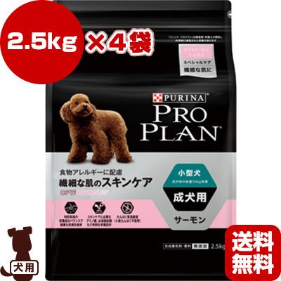 送料無料・同梱可 ピュリナ プロプラン ドッグ 超小型犬・小型犬 成犬用 繊細な肌に サーモン 2.5kg×4袋 ネスレ日本 ▼a ペット フード 犬 ドッグ