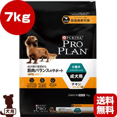 ピュリナ プロプラン ドッグ 小型犬 成犬用 チキン 7kg ネスレ日本 ▼g ペット フード 犬 ドッグ 送料無料・同梱可