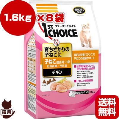 【送料無料・同梱可】ファーストチョイス 子ねこ チキン 1.6kg×8袋 アースペット ▼a ペット フード 猫 キャット