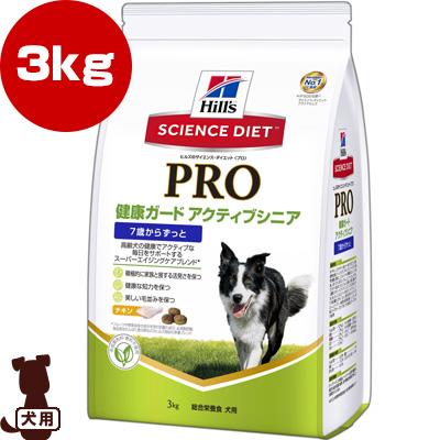 サイエンスダイエットプロ 犬用 健康ガード アクティブシニア 7歳からずっと 3kg 日本ヒルズ ▼b ペット フード 犬 ドッグ
