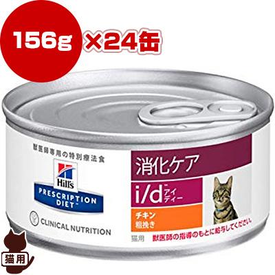 プリスクリプション・ダイエット 猫用 i/d [アイディー] 粗挽きチキン 缶 156g×24 日本ヒルズ▼b ペット フード キャット 猫 療法食 ウェット