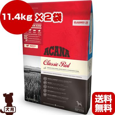 アカナクラシック クラシックレッド 11.4kg×2袋 アカナファミリージャパン ▽t ペット フード 犬 ドッグ ドライ 総合栄養食 送料無料