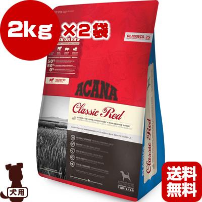 アカナクラシック クラシックレッド 2kg×2袋 アカナファミリージャパン ▽t ペット フード 犬 ドッグ ドライ 総合栄養食 送料無料・同梱可
