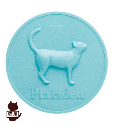 ■プレイアーデン [Plaiaden] 缶詰保存用キャップ 猫レリーフ ターコイズブルー 200g缶用 ▽b ペット グッズ 猫 キャット