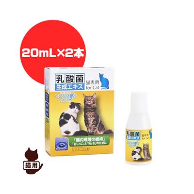 猫の腸内環境を整える ご注文で当日配送 おしっこ と うんち のために コスモスラクト 乳酸菌生成エキス 奉呈 猫専用 b 猫 善玉菌 ペット フード 腸内環境 20mL×2本 キャット