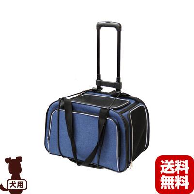 ■API ラクラクおでかけキャリーバッグ ネイビー エースプロダクツ ▼g ペット グッズ 犬 ドッグ 送料無料 同梱可