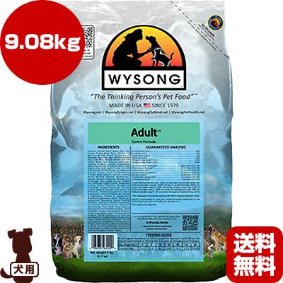 ワイソン アダルト 9.08kg ▼g ペット フード 犬 ドッグ 送料無料 同梱可