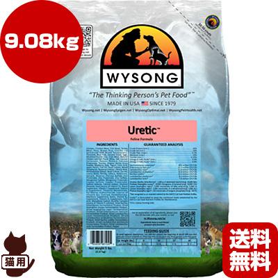 ワイソン ユーレティック 9.08kg ▼g ペット フード 猫 キャット 送料無料 同梱可