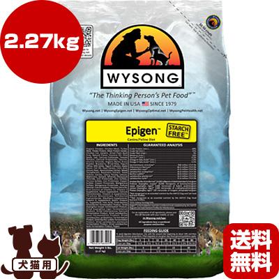ワイソン エピゲン 2.27kg ▼g ペット フード 犬 ドッグ 猫 キャット 送料無料 同梱可