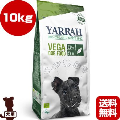 送料無料・同梱可 ☆ヤラー オーガニックドッグフード ベジタリアン 10kg イシイ ▼g ペット フード 犬 ドッグ