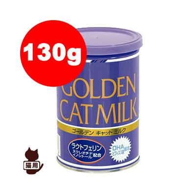 キャットミルクをベースに ラクトフェリン イノシトール 動物用ビフィズス生菌を加えました 国産 ☆ワンラック ゴールデンキャットミルク 130g 森乳サンワールド セール特別価格 g 幼猫 ストア キトン ペット 猫 ミルク 成猫 フード 子猫 キャット 送料無料