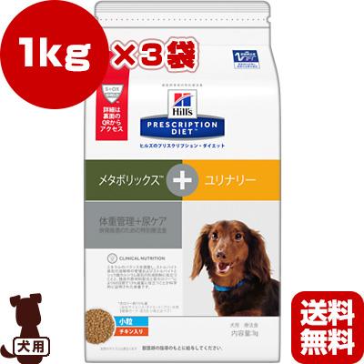 プリスクリプション ダイエット 犬用 メタボリックス+ユリナリー ドライ 1kg×3袋 日本ヒルズ ▼b ペット フード 犬 ドッグ 療法食 送料無料 同梱可