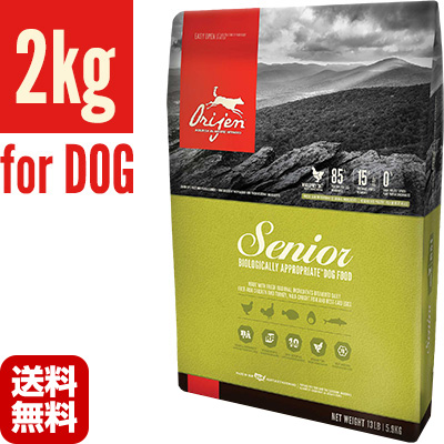 【2袋セットで30%OFF!!キャンペーン開催中!!】オリジン シニア 2kg×2袋 オリジンジャパン ▽o ペット フード 犬 ドッグ 送料無料