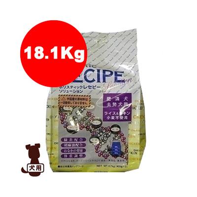 ■ホリスティックレセピー チキン&ライス 体重管理用 18.1kg ブリダーパック パーパス ▼g ペット フード 犬 ドッグ ライト 送料無料 同梱不可