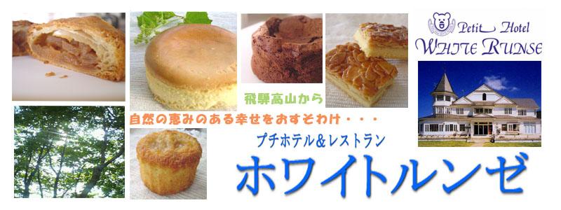 ホワイトルンゼ:飛騨高山産の限定季節食材を使い引菓子にも人気のこだわりのスイーツです!